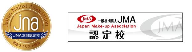 日本ネイリスト協会JNA本部認定校・日本メイクアップ技術検定協会認定校