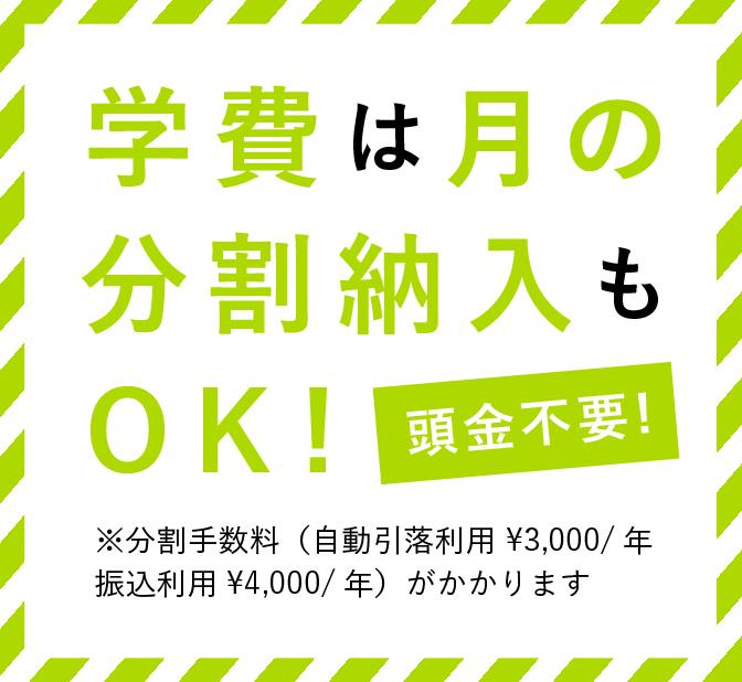 ※分割手数料(自動引落利用 ¥3,000/年 振込利用¥4,000/年)がかかります