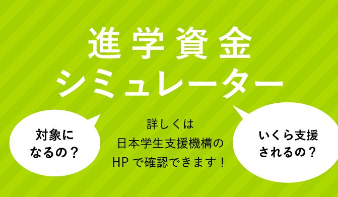 詳しくは日本学生支援機構のHPで確認できます!