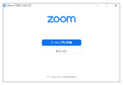 「Zoom」のインストール
