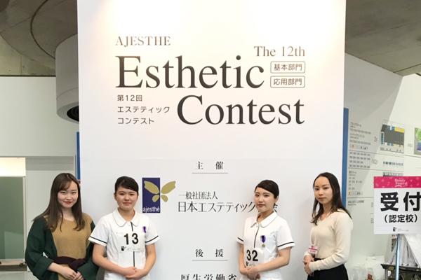 第12回エステティックコンテスト